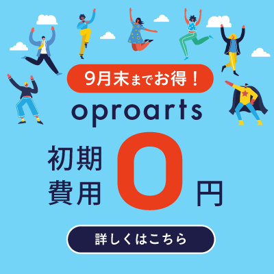 oproarts初期費用無料キャンペーン